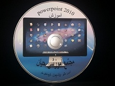 photo powerpoint cd